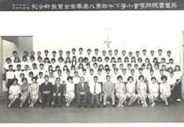 1968年5月14日陳象巍校長、 全體教師及第八屆畢業生合照