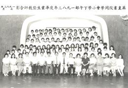 1983年7月廖遠流校長、全體教師及畢業生合照